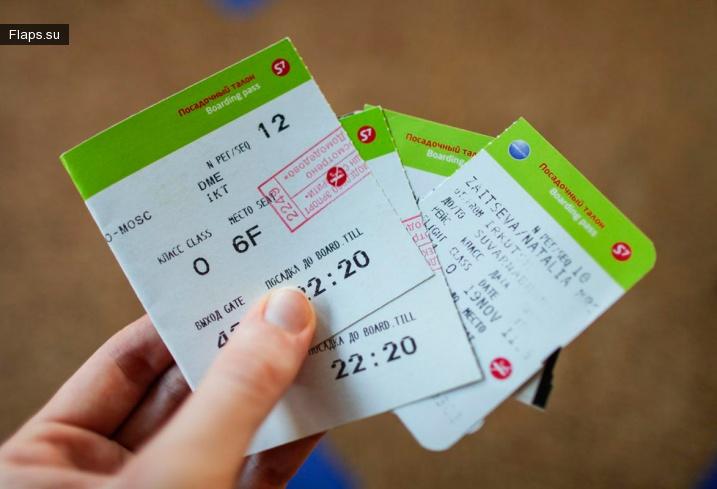 Тарифы авиационных билетов