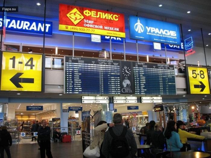 Терминал аэропорта Шереметьево