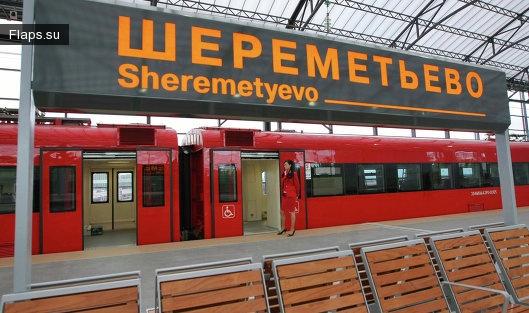 Аэроэкспресс аэропорта Шереметьево