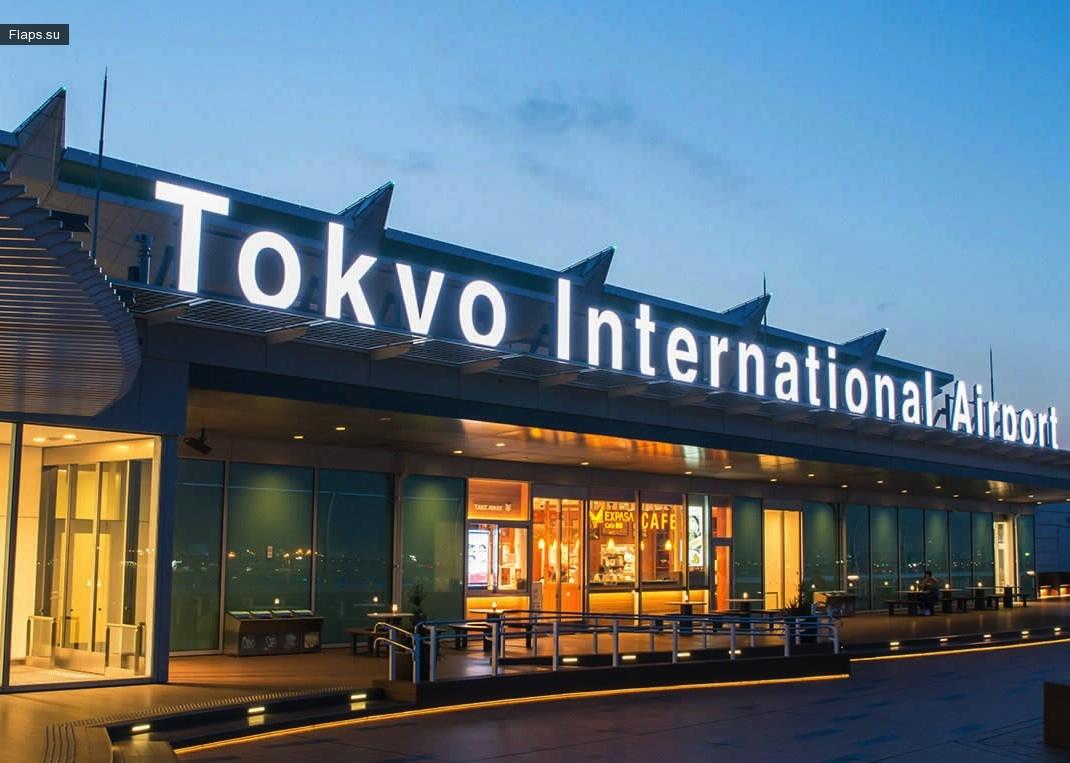 Международный аэропорт Ханэда