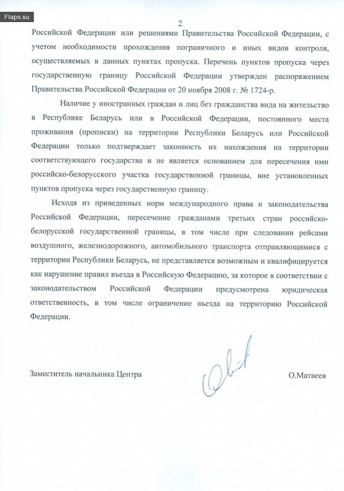 Право въезда иностранных граждан в РФ через Беларусь