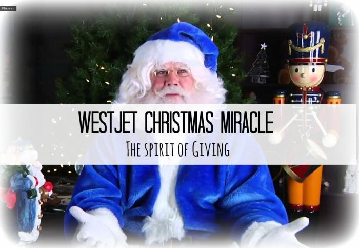 Подарки от WestJet