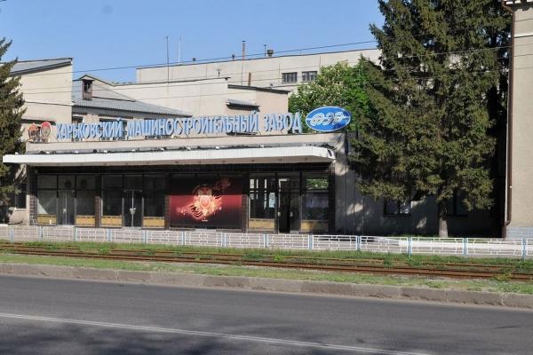 Харьковский машиностроительный завод «ФЭД»