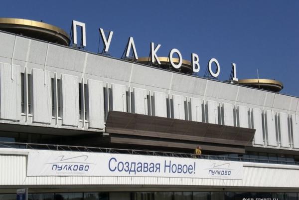 Пулково (Санкт-Петербург)