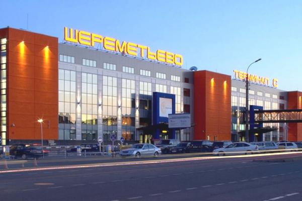 Шереметьево (Москва)