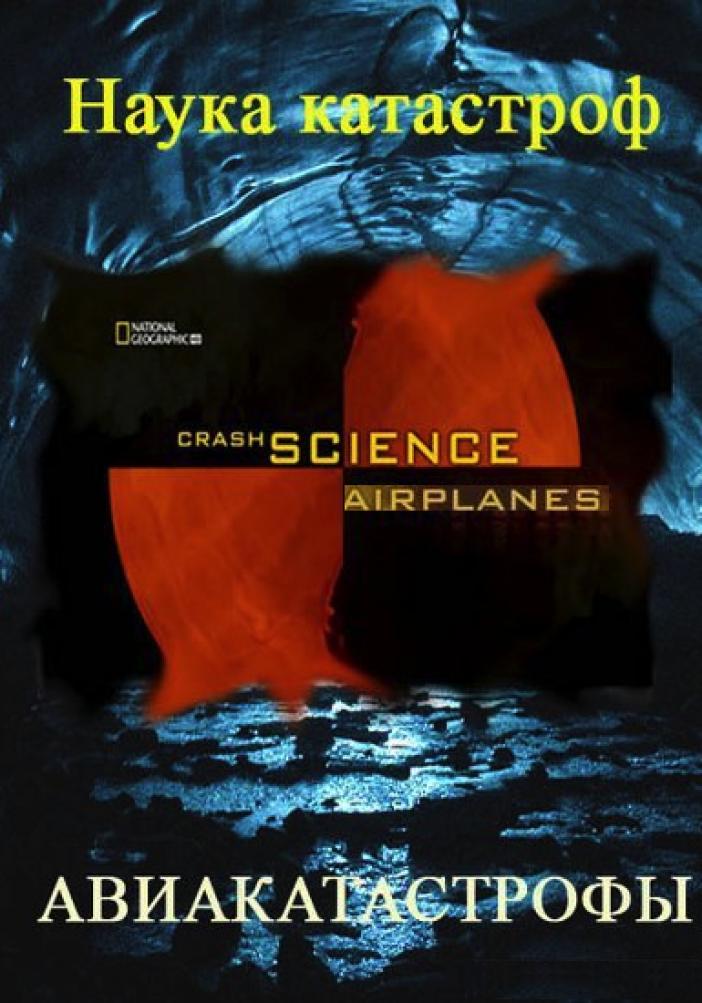 Наука катастроф. Самолёты.