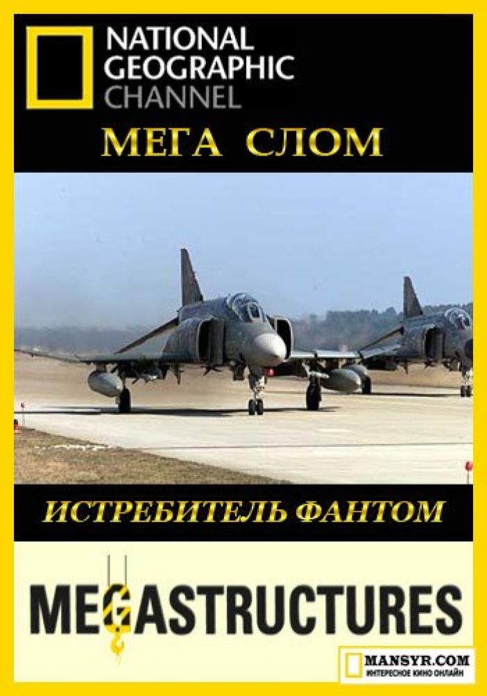 Мегаслом: истребитель F-4 Fantom