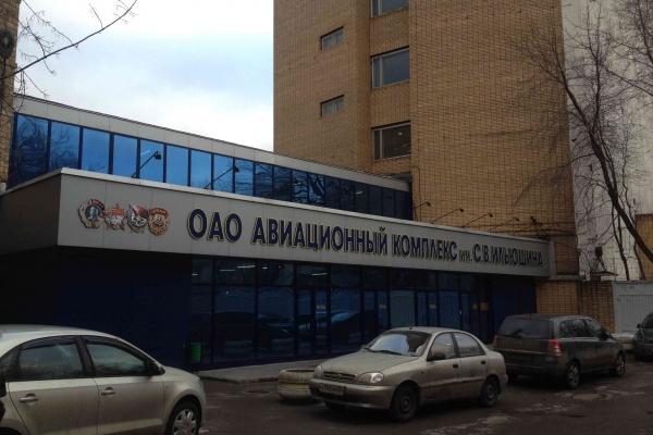 Авиационный комплекс имени Ильюшина С. В.