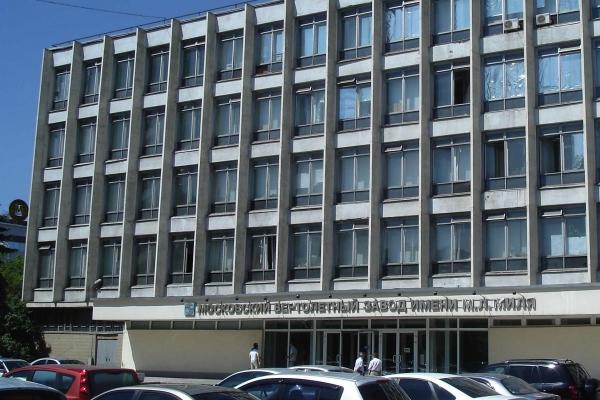 ОАО «Московский вертолётный завод имени М.Л. Миля»