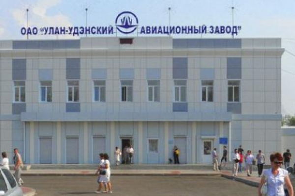 ОАО «Улан-Удэнский авиационный завод»