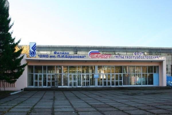 «Омское моторостроительное производственное объединение им. П. И. Баранова»